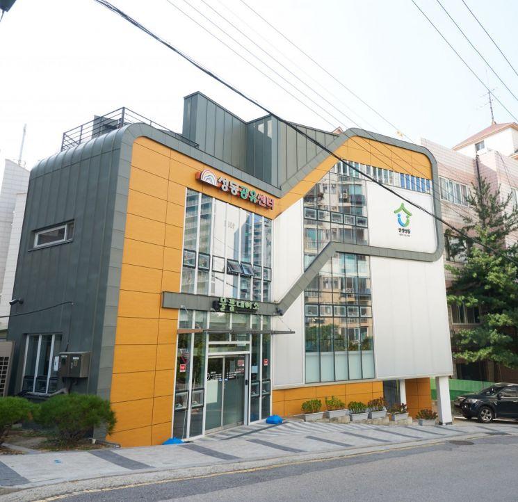 성동구, 공유체험 축제 '지속 가능성동 공유위크' 열어