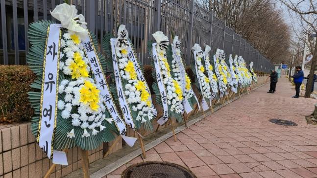 법무부가 앞에 설치된 근조화환[이미지출처 = 보수성향 시민단체 자유연대 제공]