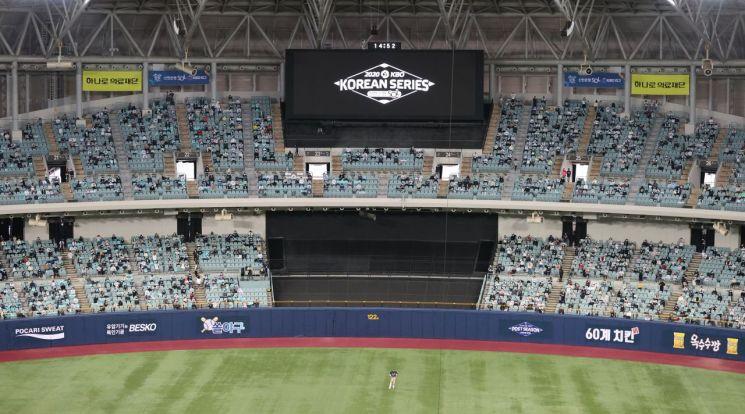 고척스카이돔에서 열린 2020 프로야구 포스트시즌 한국시리즈(KS) 4차전 NC 다이노스와 두산 베어스의 경기에서 관중들이 사회적거리를 유지하며 응원하고 있다.[이미지출처=연합뉴스]