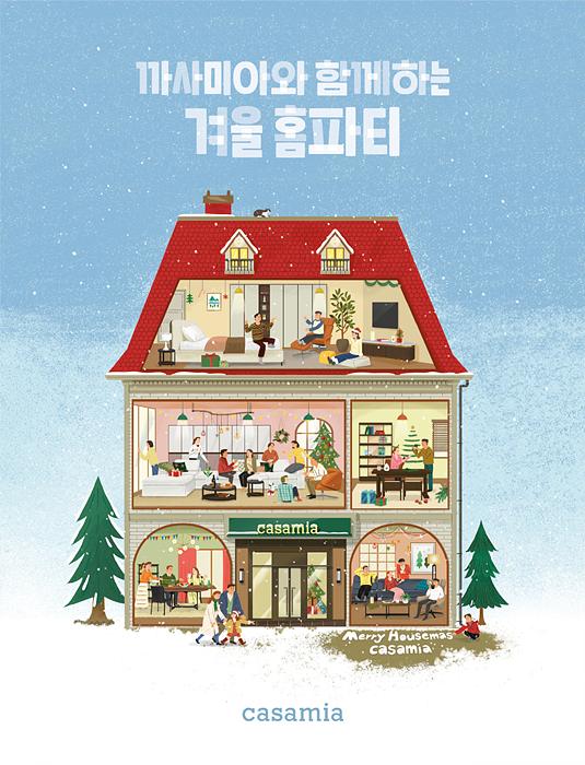 까사미아가 연말을 맞아 '까사미아와 함께하는 겨울 홈파티'를 테마로 특별 프로모션을 진행한다. [사진=까사미아]