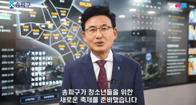 온택트 송파청소년축제 '보배로이' 개최