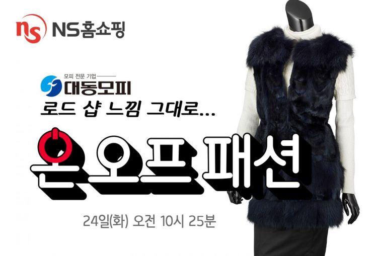 NS홈쇼핑, 라이브 방송 '온-오프 패션' 진행