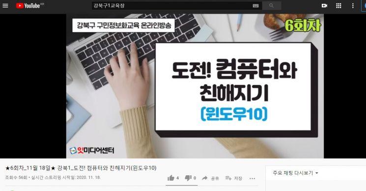 강북구, 12월 온라인 구민 정보화교육