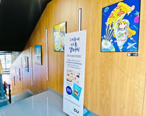 청년 작가들과 손잡은 CU…아트갤러리 편의점 오픈