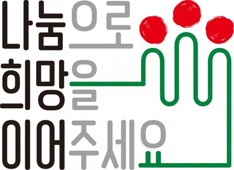 양천구, 2021 희망온돌 '따뜻한 겨울나기' 모금 스타트