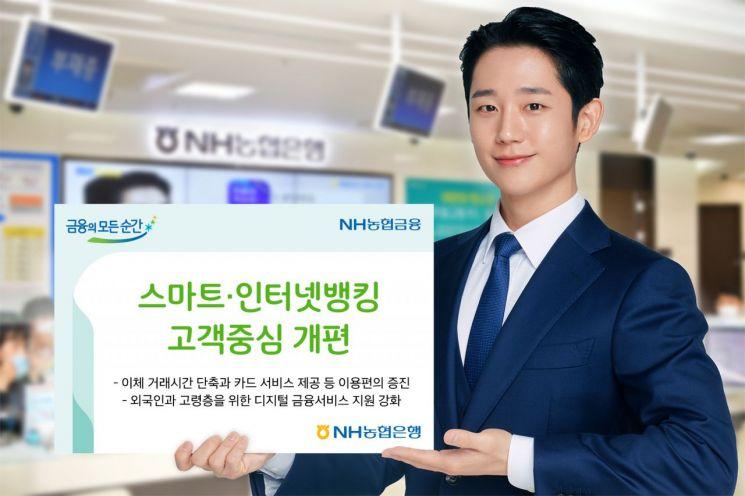 NH농협은행, 스마트·인터넷뱅킹 고객중심 개편