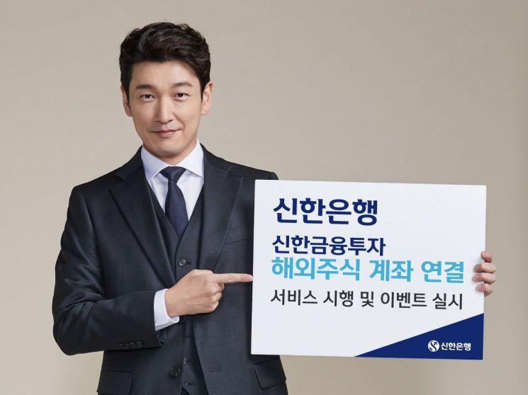 신한은행, 신한금융투자 해외주식 계좌 연결 서비스 시행