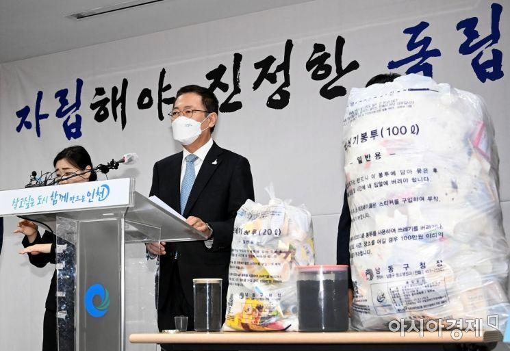 박남춘 인천시장이 친환경 에코랜드와 광역자원순환센터 추진을 위한 구상을 발표하고 있다. 2020.11.12 [사진제공=인천시]