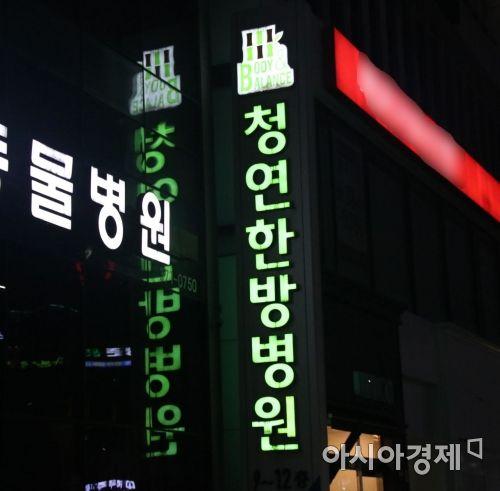 광주 청연 메디컬그룹 관계사들이 결국 법정관리 수순을 밟게 됐다.