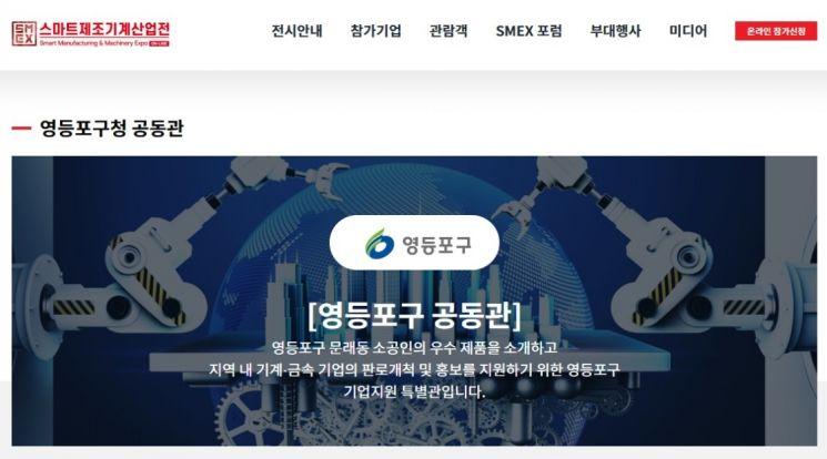 '온라인 스마트제조기계산업전' 영등포구 공동관 오픈