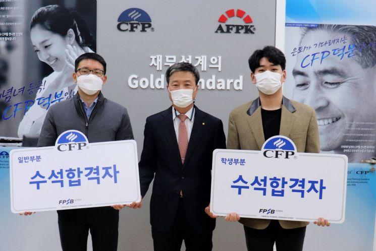 조성목 한국FPSB 부회장(가운데)이 23일 수석합격자 행사에서 수석합격자들과 함께 기념 촬영하고 있다.