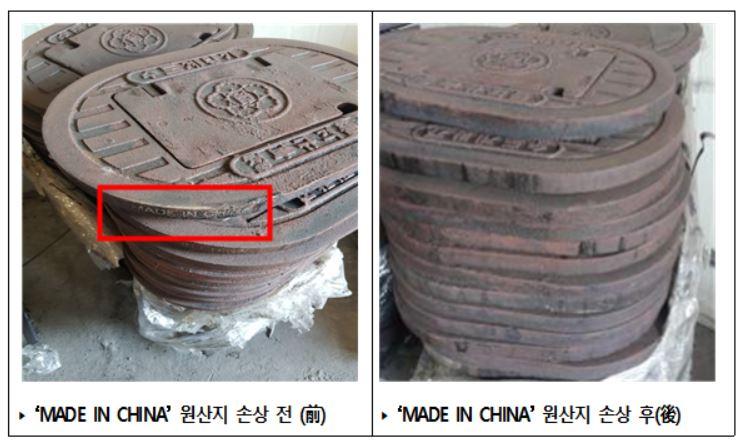 관세청 서울세관본부는 중국산 맨홀뚜껑의 원산지표시를 손상시키는 수법으로 해당 제품을 국산으로 둔갑해 시중에 유통시킨 업체를 무더기로 적발했다. 사진은 원산지표시가 된 제품(좌)과 손상 후 제품(우). 관세청 제공