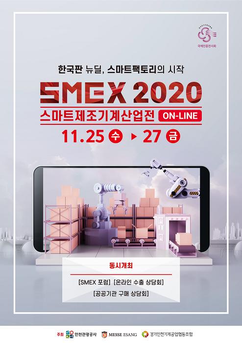 제조업 비전ㆍ한국판 뉴딜을 한눈에 '2020 스마트제조기계산업전' 온라인 전시회로 개최