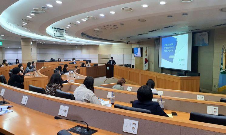 서대문구 청소년정책기본계획 수립 연구 보고회
