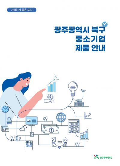 광주 북구, 중소기업 생산제품 안내 책자 제작·배부