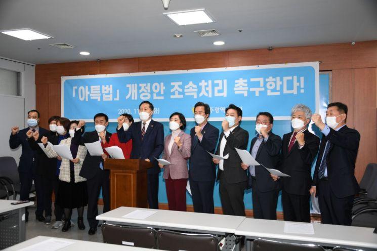 """광주시의회 """"아특법 개정안 조속처리 촉구"""""""