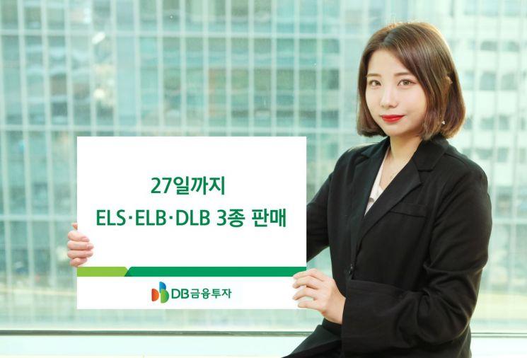 DB금융투자, 27일까지 ELS?ELB?DLB 3종 판매