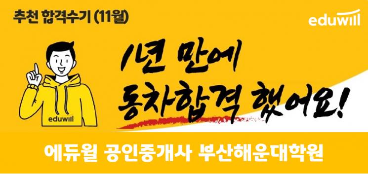 에듀윌 공인중개사 부산해운대학원, 1년만에 동차 합격 해낸 주부 수강생 '화제'