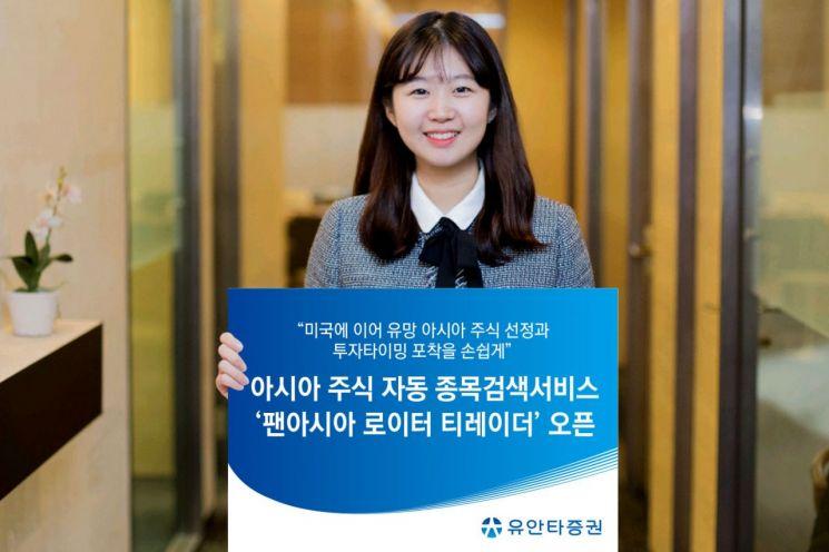 유안타證, 유망 아시아 주식 자동 검색 서비스 출시