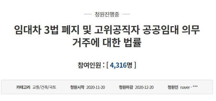 24일 청와대 국민청원 게시판에는 고위공직자, 국회의원의 공공임대 의무 거주를 촉구하는 내용의 글이 올라왔다. / 사진=청와대 국민청원 게시판 캡처