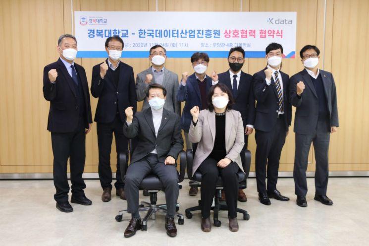 경복대, 한국데이터산업진흥원과 '상호협약'
