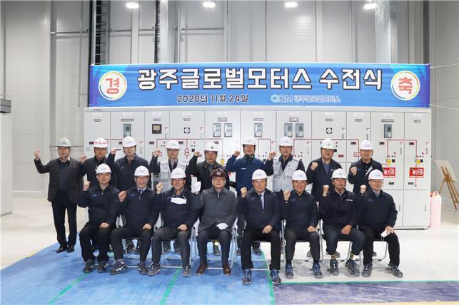 광주글로벌모터스에 2만2900V 전력 공급 시작