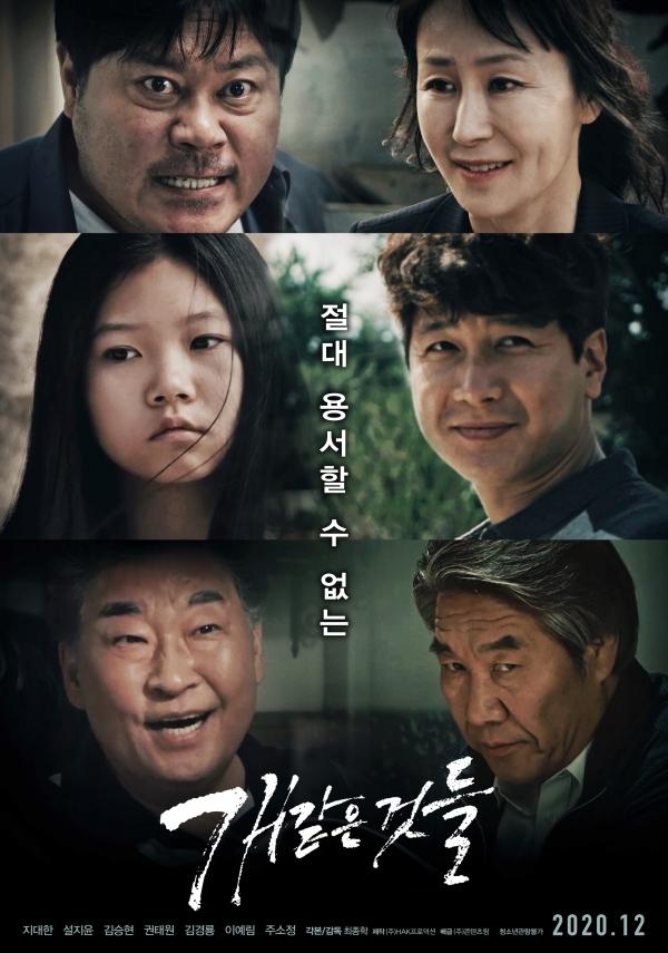 24일 영화 '개같은것들' 제작진은 아동성범죄자를 향한 가장 잔인한 복수를 그린 영화 '개 같은 것들'이 오는 12월 출시된다고 밝혔다. 사진=HAK프로덕션 제공.