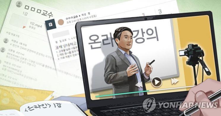 24일 부산에서 한 사립대 교수가 온라인 수업에서 성인지 감수성이 떨어지는 발언을 해 논란이 일고 있다. /이미지출처=연합뉴스