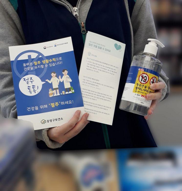 중랑구, 청소년 술·담배 판매 금지 홍보