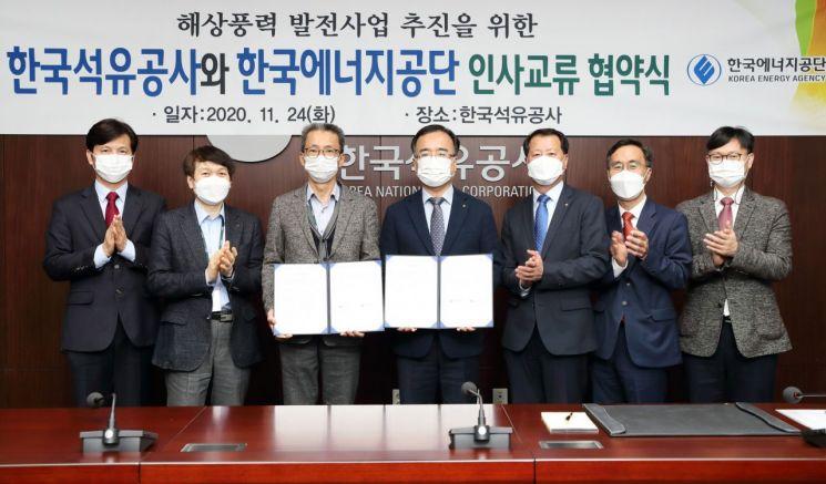 한국석유공사, 에너지공단과 전문인력 교류해 '시너지효과' 노린다