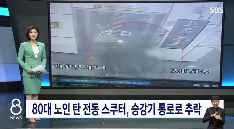 24일 SBS '8뉴스'는 이날 2시께 대구 지하철 2호선 청라언덕역에서 전동스쿠터를 탄 80대 노인이 엘리베이터 출입문을 밀고 돌진해 숨졌다고 보도했다. 사진=SBS '8뉴스' 방송화면 캡처.