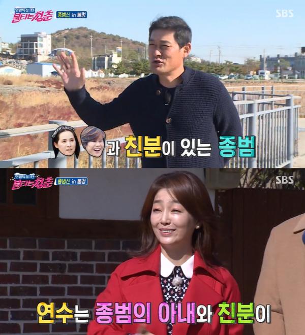 사진=SBS '불타는청춘' 방송화면 캡처.