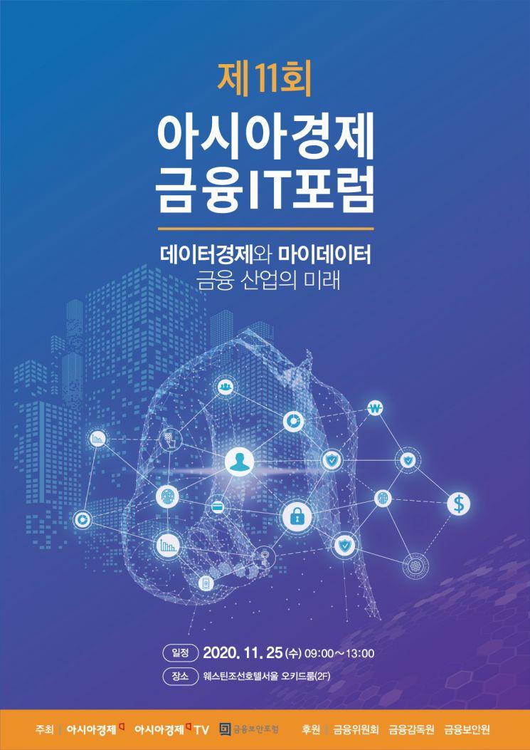 [사고] 마이데이터 금융산업의 현재와 미래를 논하다