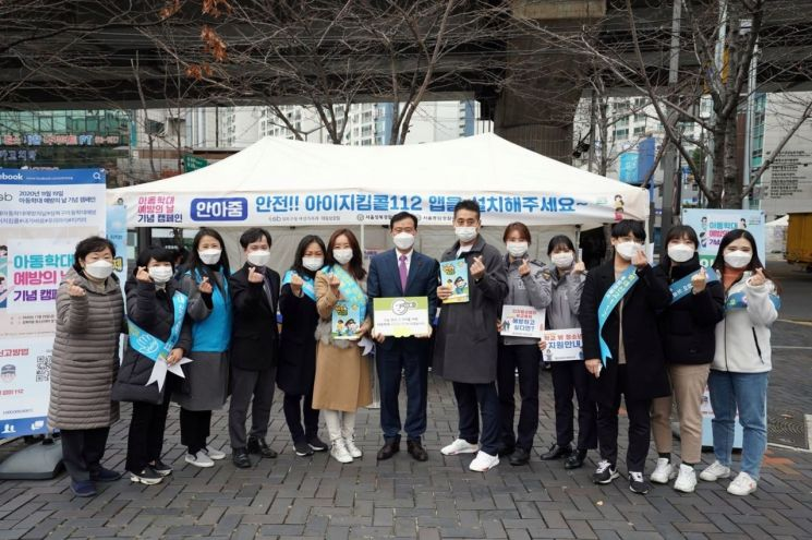 정릉동 교통광장에 마련된 안아줌 부스 앞에서 이승로 성북구청장(왼쪽에서 일곱 번째)과 성북구, 성북·종암경찰서, 성북아동청소년센터 관계자들이 기념사진을 찍고 있다.