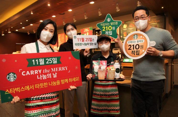스타벅스, '5억 기부금 조성' 크리스마스 적립 행사 개최