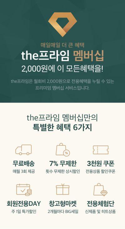 """CJ제일제당 """"CJ더마켓 충성고객 늘린다""""…멤버십 제도 개편"""