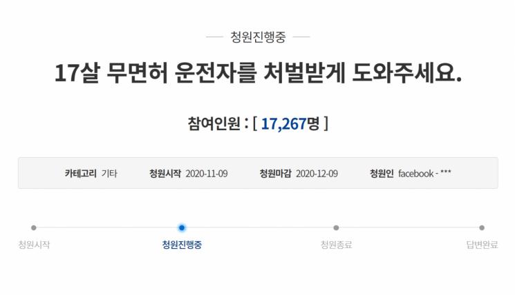 경북 구미에서 발생한 10대 무면허 운전 사망사고 피해자 측이 지난 9일 올린 청원글이다. 사진=청와대 국민청원 게시글 캡쳐