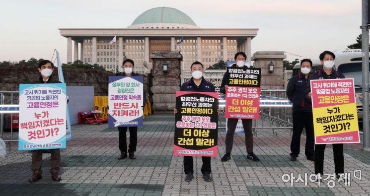 [포토] 항공산업노련, 고용안정 쟁취를 위한 피켓 시위