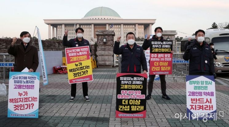 [포토] 항공산업노련, 국회 앞 피켓 시위