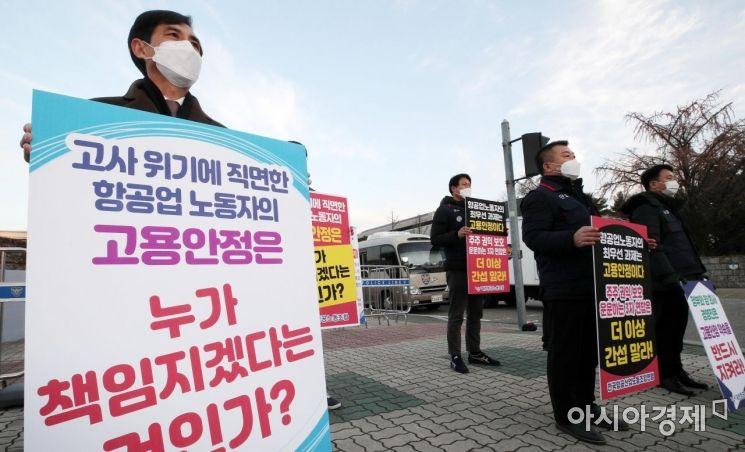 [포토] 피켓 시위하는 항공산업 노동자들