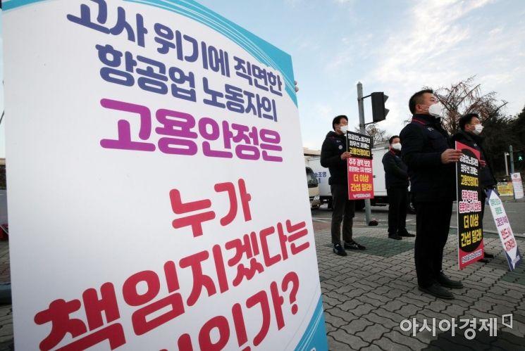 대한항공노조와 아시아나열린조종사노조 등 항공산업노련 조합원들이 25일 서울 영등포구 국회 앞에서 항공산업노동자 고용안정 쟁취를 위한 피켓 시위를 하고 있다./김현민 기자 kimhyun81@