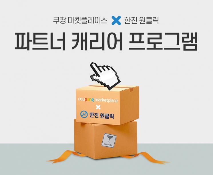 쿠팡, 소상공인도 배송 싸고 편하게…'파트너 캐리어 프로그램'