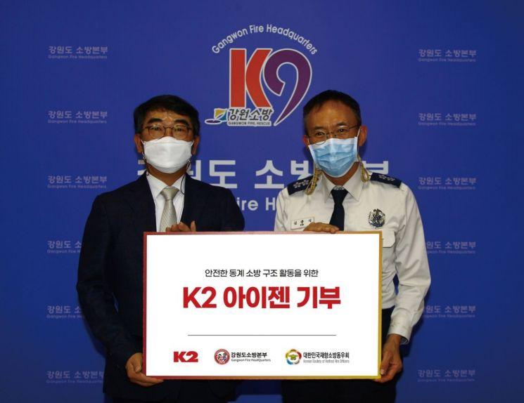 K2, 소방본부에 2억8000만원 상당 아이젠 기부