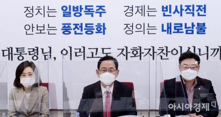 [포토] 국민의힘, 공수처 관련 긴급 대책회의