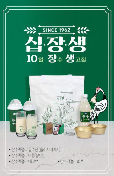 11번가, 장수막걸리 '십장생' 굿즈 단독 판매
