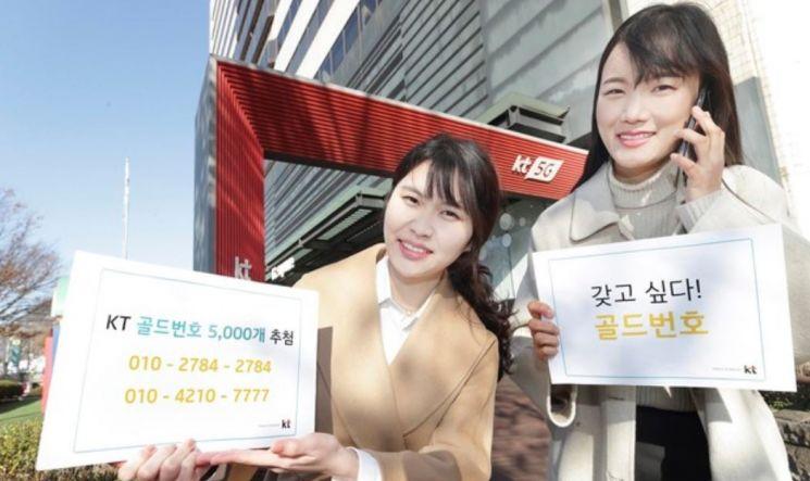 KT, 25일부터 골드번호 5000개 응모