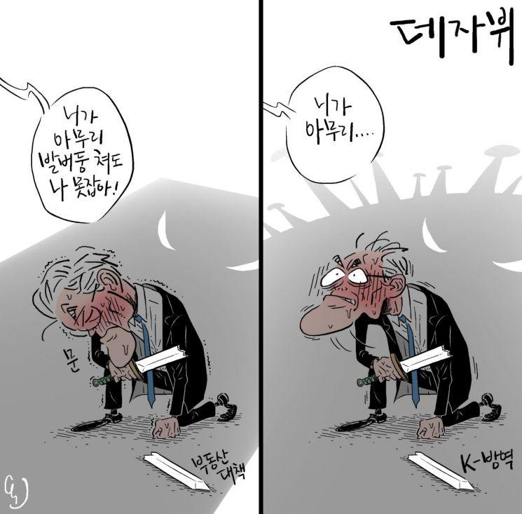 [오성수의 툰] 데자뷔