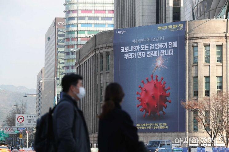 서울 중구 서울도서관 외벽에 '천만시민 긴급 멈춤 기간' 안내 현수막이 걸려 있다. /문호남 기자 munonam@