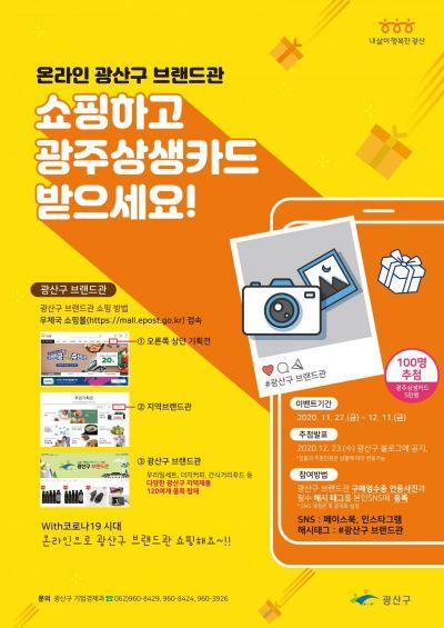 광주 광산구, 우체국쇼핑몰 '광산구브랜드관' 이벤트 진행