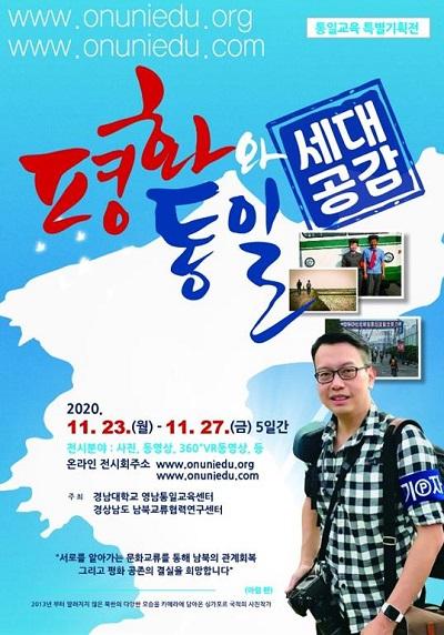 영남통일교육센터, '통일세대공감 페스티벌' 개최